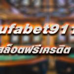 ufabet911 คุณภาพการเงินที่ดี เดิมพันมั่นคง ได้ไว ง่ายๆได้ตรงที่นี่