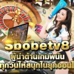 คาสิโนแจกเครดิตฟรี Sbobetv8 ผู้นำด้านเกมพนัน ทำทุกวันให้สนุกในยุคออนไลน์